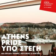 Athens Pride @ Onassis Cultural Center