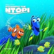 finding_dory_soft_cover