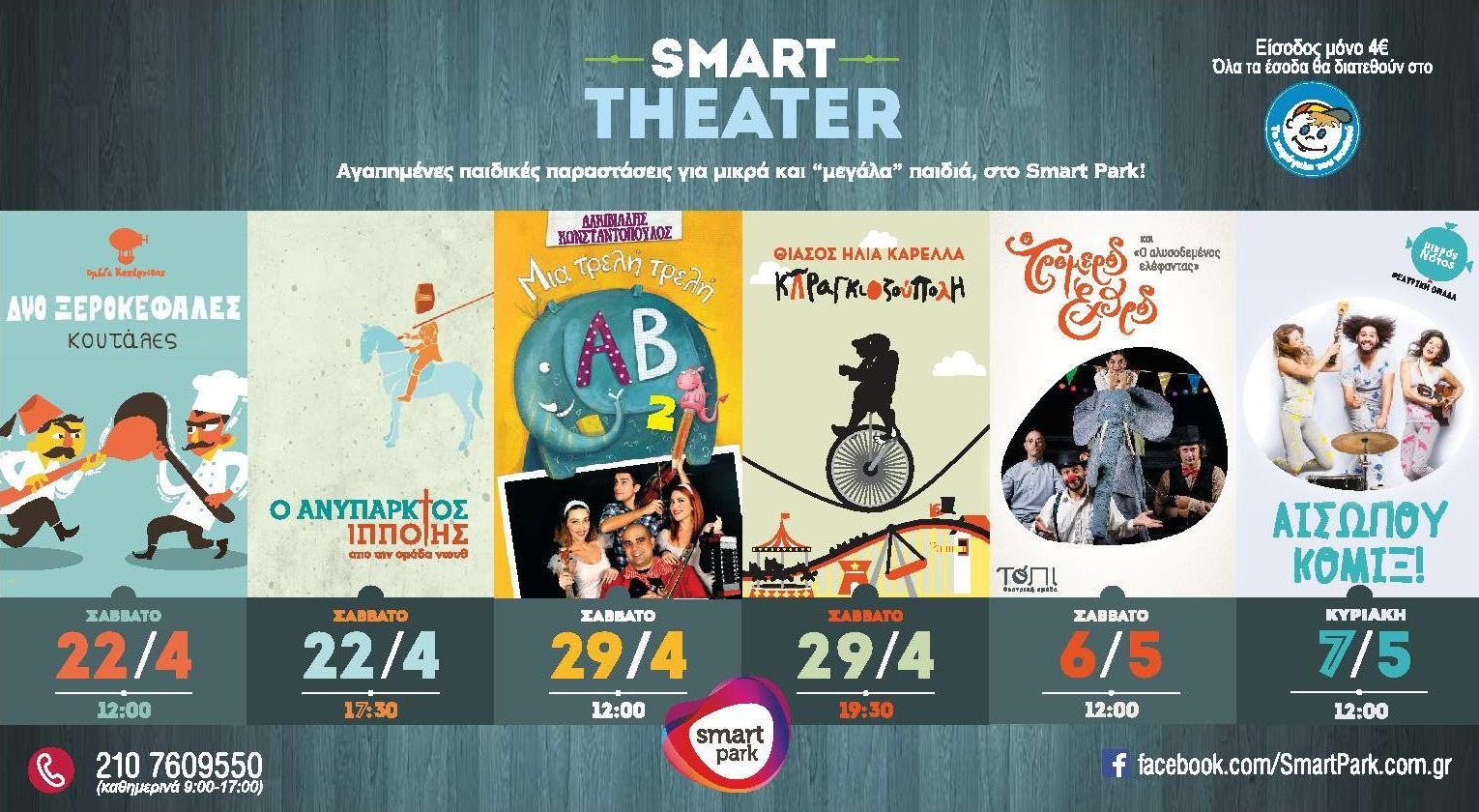 Smart Theater