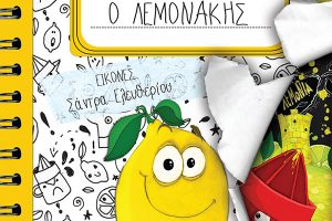 shop-exof_lemonakis-1