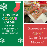 Christmas Colour Camp