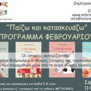 paizokaikataskevazoprogramma_fevrouariou-729x1024