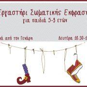 photo_ergastiri_somatikis_ekfrasis