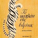 to_kaplani_tis_vitrinas
