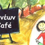Logo Gonewn Cafe - facebook