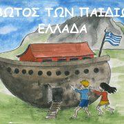 LOGO Kivotos ton Paidion full
