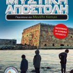 mystiki apostoli