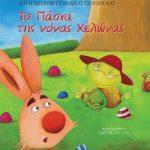 to_pascha_tis_nonas_xelonas_xartodeti_ekdosi