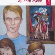 amiliti agapi