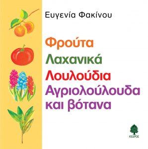 fakinou_frouta_laxan_loul_vot