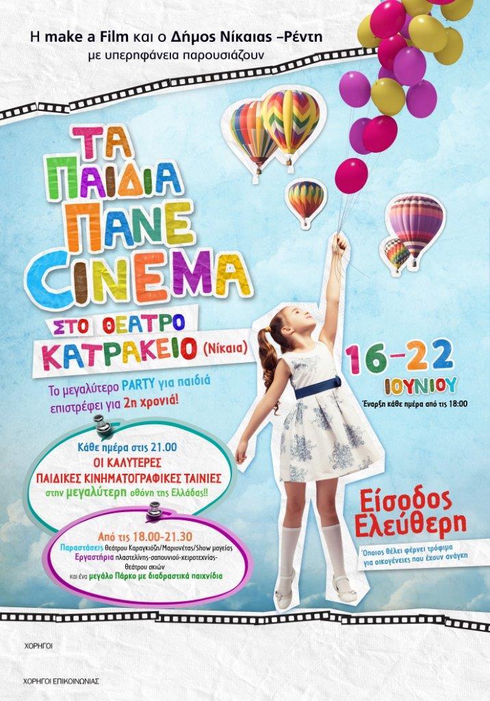''TA PAIDIA PANE CINEMA'' KATRAKEIO KALOKAIRI 2014 POSTER