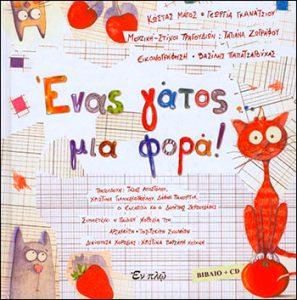 Magos_Gkanatsiou-Enas_Gatos_Mia_Fora