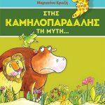 stis_kamilopardalis_ti_miti