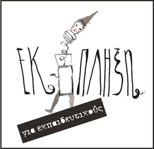 Logo Elplixi_ekpaideutikoi