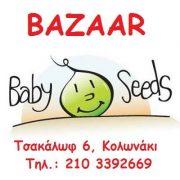 babyseeds