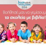 bookwave-final_01a