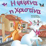 i_psipsina_i_xristina