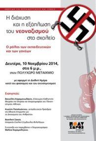 afisa_neonazismos_195