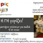 new_site_i_gi_gyrizei-728x1024