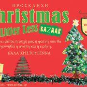 πρόσκληση Bazaar