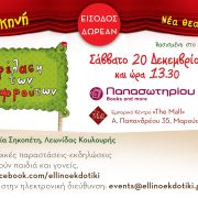 20-12_Papasotiriou-Mall-FB-Header_parelasi