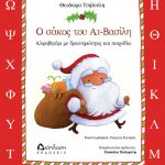 SAKOS_SANTA_SMALL