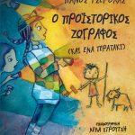 tserolas_o_proistorikos_zwgrafos