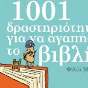 1001-drastiriotitesc