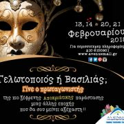 Apokries2015_Portal01