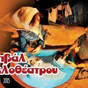 20150305-FESTIVAL KOYKLOTHEATRO