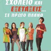 sxoleio_kai_exetaseis_se_prwto_plano