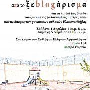 pasxakseblogarismafinal2015_8