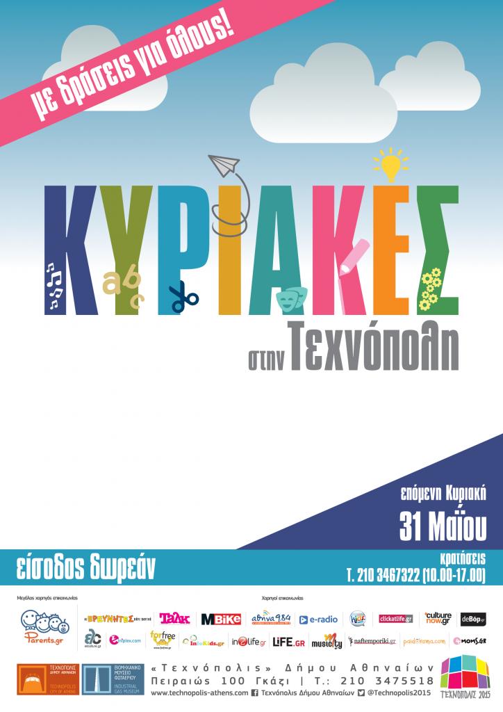 ΚΥΡΙΑΚΕΣ ΣΤΗΝ ΤΕΧΝΟΠΟΛΗ_31.05