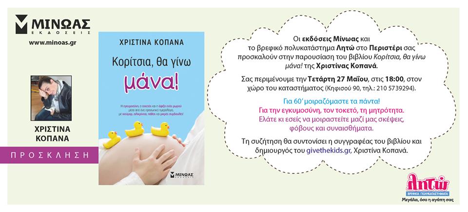 Prosklisi Xristina Kopana