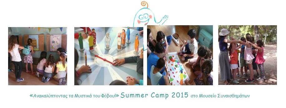 SUMMER CAMP ΜΟΥΣΕΙΟ ΣΥΝΑΙΣΘΗΜΑΤΩΝ_2