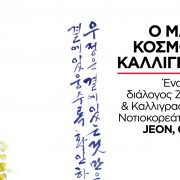 banner-JEON,-CHAN-DUK114-175-2 (1)