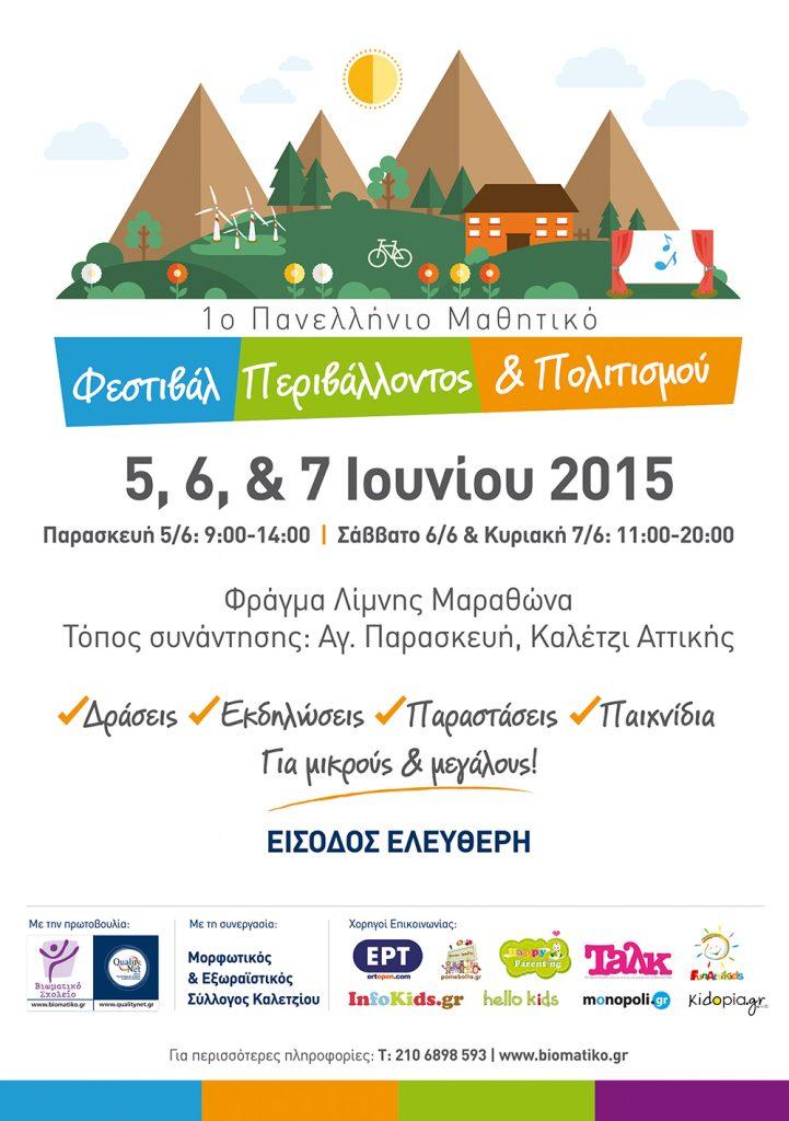 Festival_Afisa_
