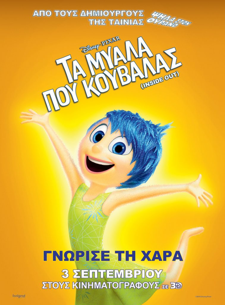 Inside out_banner Character4_165x230cm_THE MALL