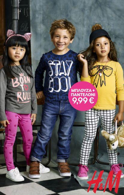 Η Παιδική Συλλογή της H M φέτος το φθινόπωρο προτείνει ένα μείγμα street  style και παιχνιδιάρικων κομματιών 6b9aeefd0bc