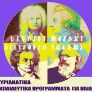 Kyriakatika_ekpaideytika2015-6_print2