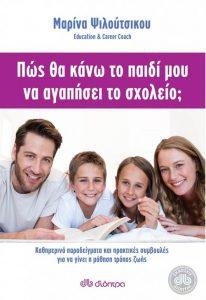 pos_na_kano_to_paidi_mou_na_agapisi_to_sxolio