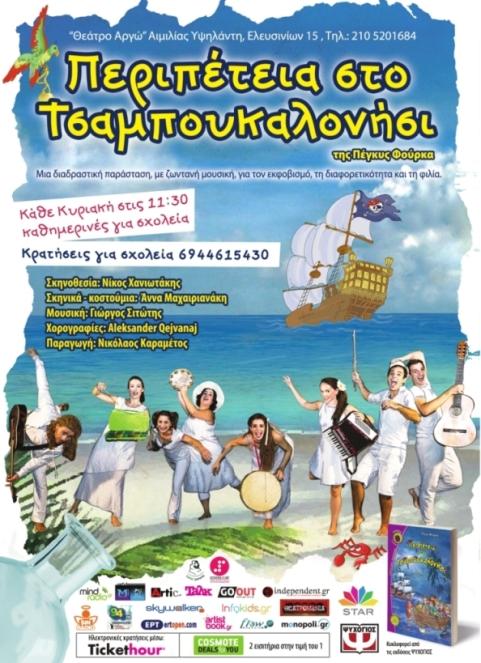 Flyer TSAMPOUKALONHSI