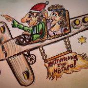 τα χριστούγεννα του Καραγκιόζη στη Βιέννη5