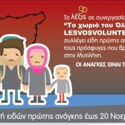 afisa_prosfiges1