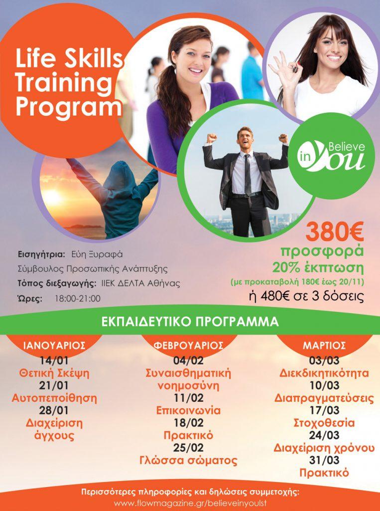 life_skills_training_flyer_NEW2