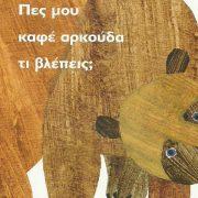 pes_mou_kafe_arkouda_ti vlepeis