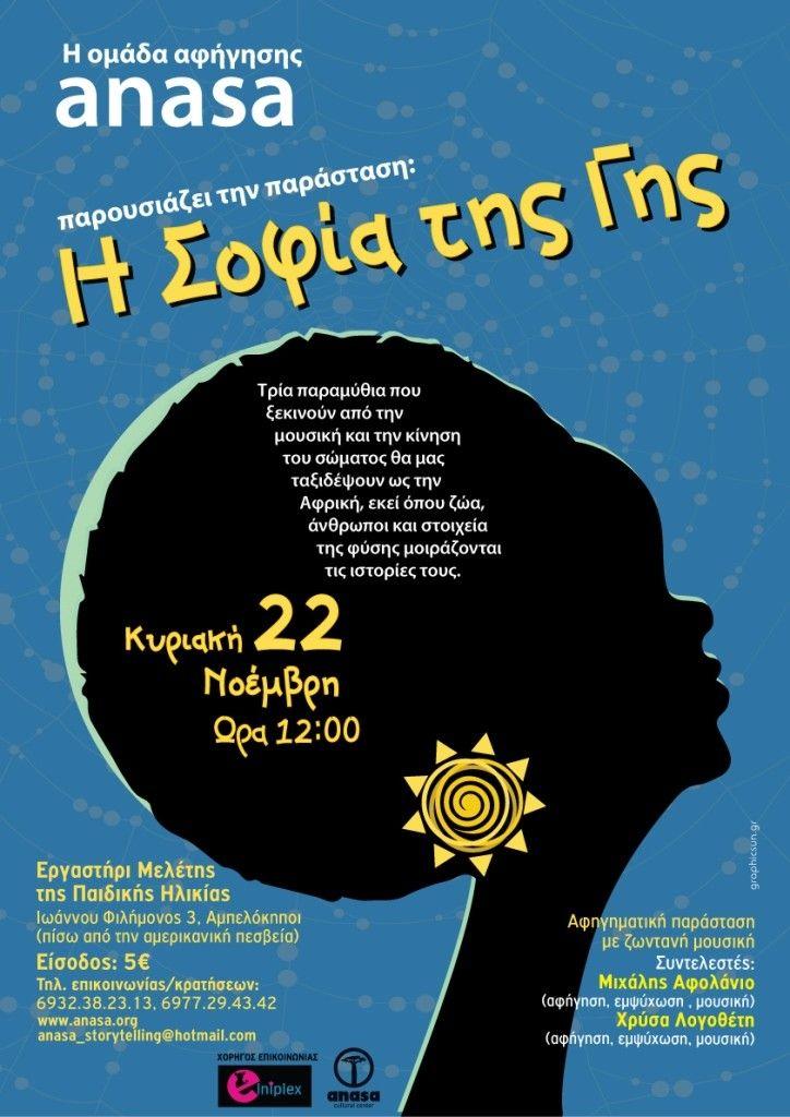 poster_sofia_ths_ghs_ERGASTHRI_MELETIS_web-724x1024