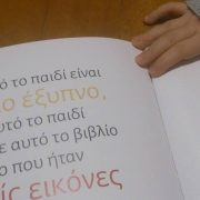 το βιβλίο χωρίς εικόνες1