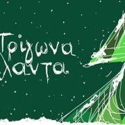 χριστουγεννιάτικο Mathemartics Camp στο Μουσείο Ηρακλειδών 2