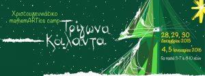 χριστουγεννιάτικο-Mathemartics-Camp-στο-Μουσείο-Ηρακλειδών-2